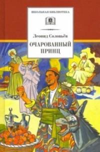 Повесть о Ходже Насреддине: В 2 кн.: Кн.2: Очарованный принц