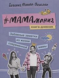 Мамамания. Книга-дневник