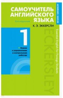 Самоучитель английского языка с ключами и контрольными работами: Кн. 1