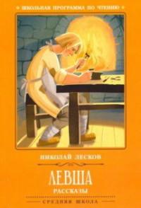Левша: Рассказы