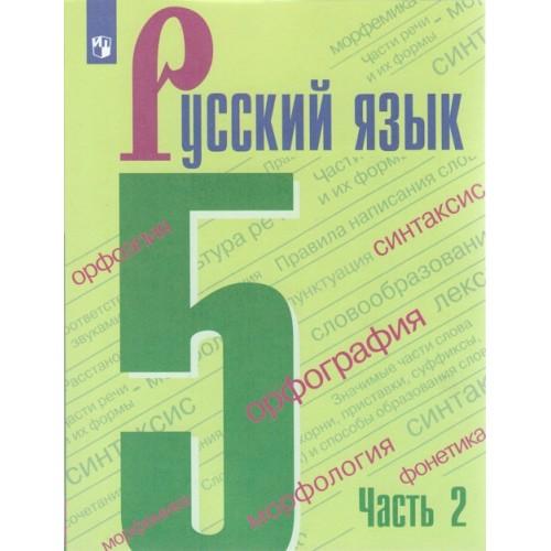 Русский язык. 5 кл.: Учебник: В 2 ч.: Часть 2 (ФГОС) /+949190/