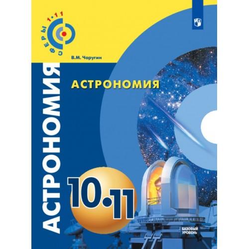 Астрономия. 10-11 кл.: Учебник. Базовый уровень ФП