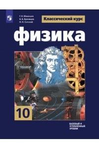 Физика. 10 кл.: Учебник. Базовый и углубленный уровни ФП