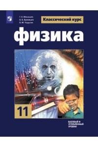 Физика. 11 кл.: Учебник. Базовый и углубленный уровни ФП