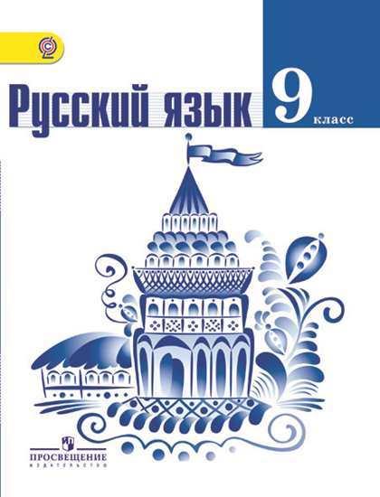 Русский язык. 9 кл.: Учебник ФГОС /+928814/