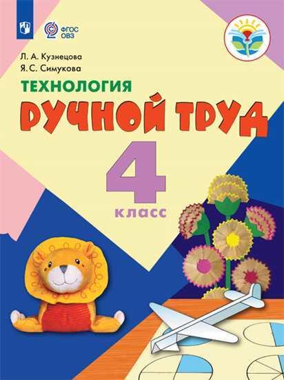 Технология. Ручной труд: 4 кл.: Учебник для орг. реал. адапт. пр.