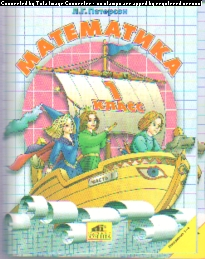Математика. 1 кл.: Учебник-тетрадь: В 3-х частях