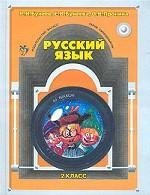 Русский язык. 2 кл.: Учебник