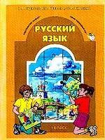 Русский язык. 4 кл.: Учебник (Свободный ум)(2000/02/03)(208,192 стр.)