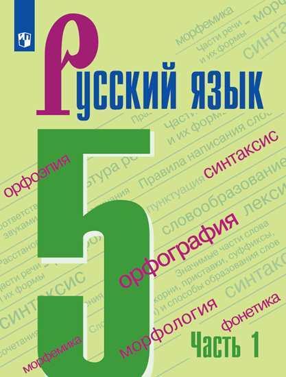 Русский язык. 5 кл.: Учебник: В 2 ч.: Часть 1 ФП