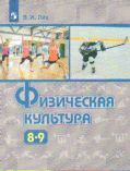 Физическая культура. 8-9 кл.: Учебник ФГОС /+965934/