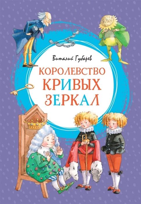 Королевство кривых зеркал: Повесть-сказка