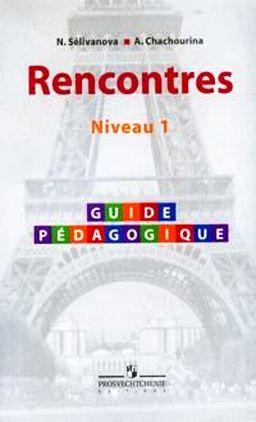 Французский язык. Книга для учителя: Второй и третий годы обучения: пособие