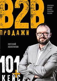 Продажи b2b: 101+ кейс