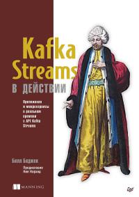 Kafka Streams в действии. Приложения и микросервисы для работы в реальном
