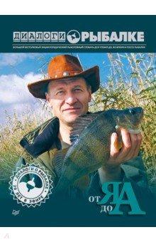 Диалоги о рыбалке. От Я до А