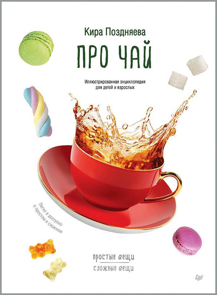 Про чай: Иллюстрированная энциклопедия для детей и взрослых