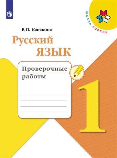 Русский язык. 1 кл.: Проверочные работы ФГОС /+977756/