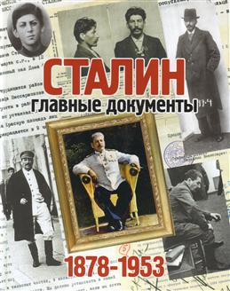 Сталин. Главные документы 1878-1953: Альбом