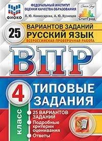 ВПР. Русский язык. 4 кл.: 25 вариантов заданий ФИОКО