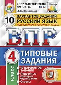 ВПР. Русский язык. 4 кл.: 10 вариантов заданий: Типовые задания (две краски