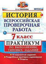 ВПР. История. 7 кл.: Практикум ФГОС