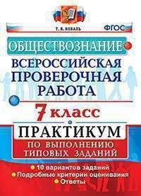ВПР. Обществознание. 7 кл.: Практикум ФГОС