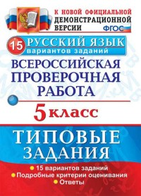 ВПР. Русский язык. 5 кл.: 15 вариантов заданий: Типовые задания