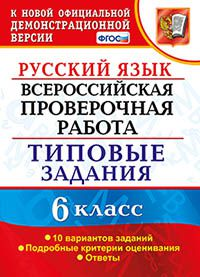 ВПР. Русский язык. 6 кл.: 10 вариантов заданий: Типовые зад. ФГОС