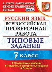 ВПР. Русский язык. 7 кл.: 10 вариантов заданий ФГОС