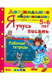Я учусь писать: 5-6 лет: Рабочая тетрадь ФГОС ДО