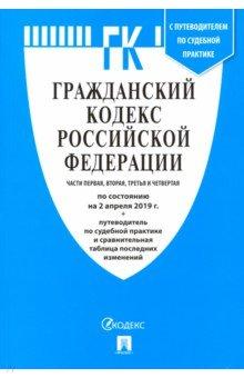 Гражданский кодекс РФ. Части 1, 2, 3 и 4: По сост. на 02.04.19 с табл. изм