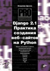 Django 2.1: Практика создания веб-сайтов на Python