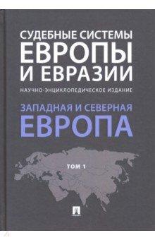 Судебные системы Европы и Евразии. В 3-х т.: Т. 1: Западная и Северная Евро