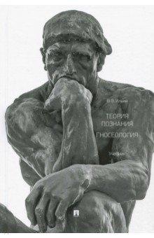 Теория познания. Гносеология: Учебник