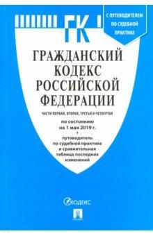 Гражданский кодекс РФ: Части 1, 2, 3 и 4: По сост. на 01.05.19 + табл. посл