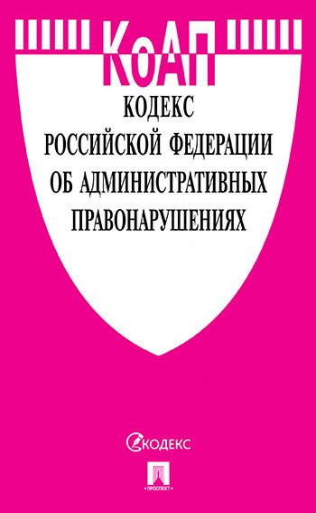 Кодекс РФ об административных правонарушениях: По сост. на 15.04.19 с табл.