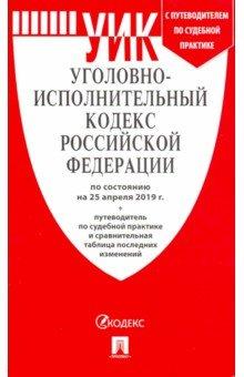 Уголовно-исполнительный кодекс РФ: По сост. на 25.04.19 с таблицей изменен