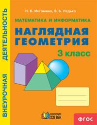 Наглядная геометрия. 3 кл.: Математика и  информатика: Тетрадь ФГОС