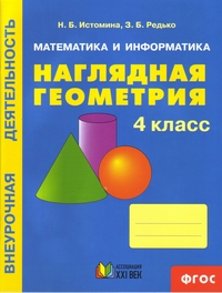 Наглядная геометрия. 4 кл.: Математика и информатика: Тетрадь ФГОС