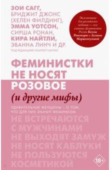 Феминистки не носят розовое (и другие мифы): Сборник