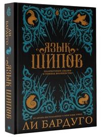 Язык шипов. Полуночные сказки и темное волшебство