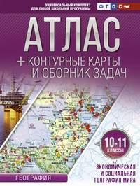 Атлас + контурные карты 10-11 кл.: Экономич. и социальная географ