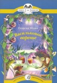 Васильковое варенье: стихи и сказки