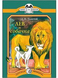 Лев и собачка: рассказы