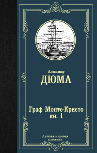 Граф Монте-Кристо. В 2-х кн.: Кн. 1