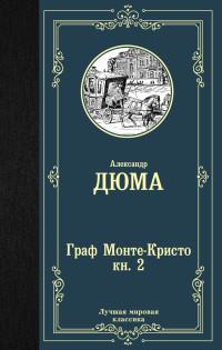 Граф Монте-Кристо. В 2-х кн.: Кн. 2