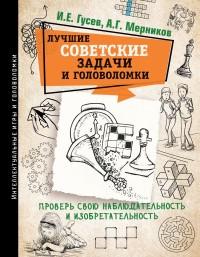 Лучшие советские задачи и головоломки. Проверь свою наблюдательность и изоб