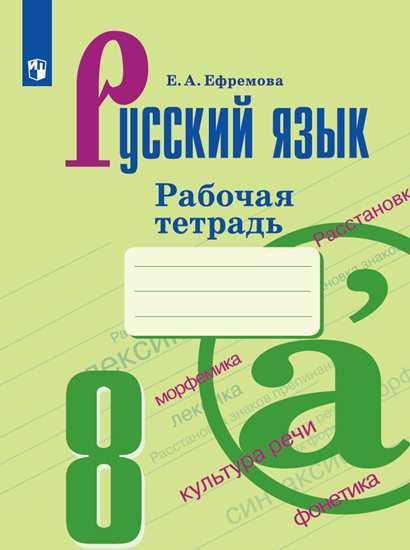 Русский язык. 8 кл.: Рабочая тетрадь ФП