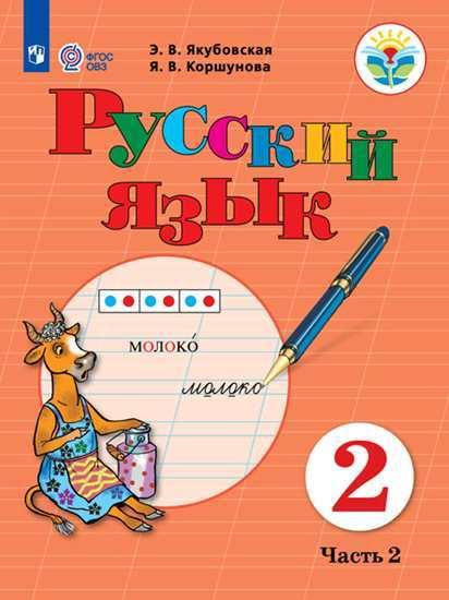Русский язык. 2 кл.: Учебник: В 2 ч. Ч.2 ФГОС ОВЗ ФП